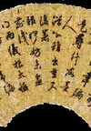 C50 Calligraphy of Ching Dynasty and Ming Dynasty
