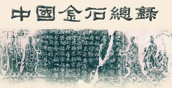 中國金石總錄.png