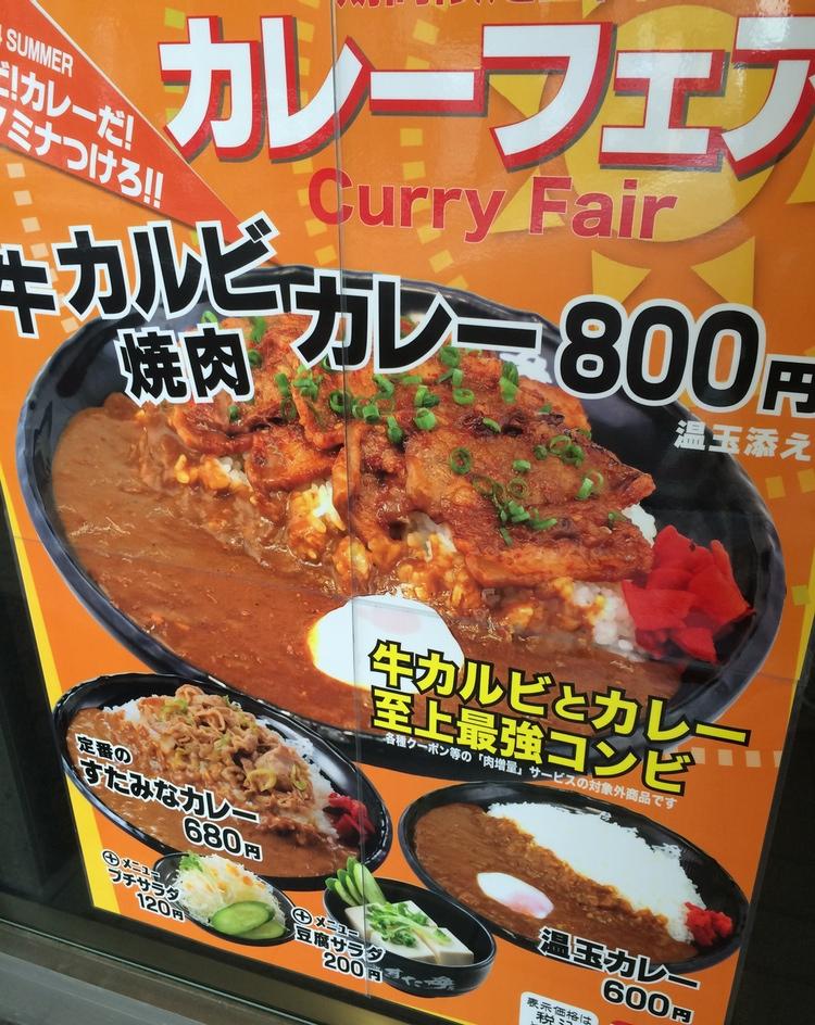 """Något för den extra hungrige: currygryta plus grillat nötkött på ris. Skylten säger """"Nu är det sommar - då är det curry som gäller! Ge dig extra kraft!"""""""