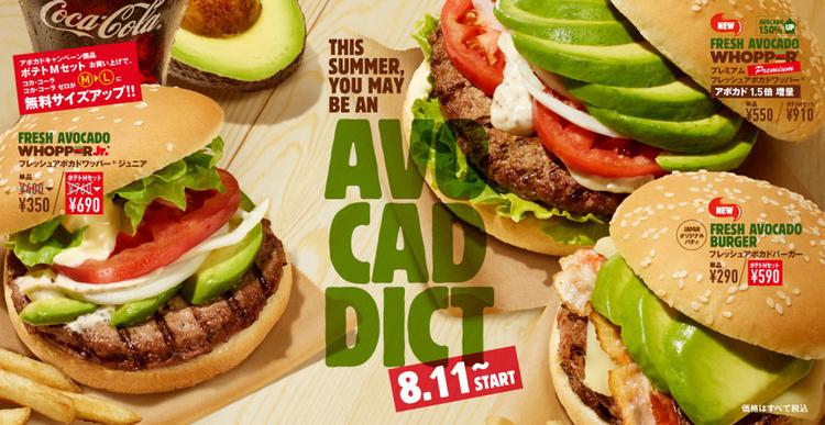Gillar man avocado och hamburgare så är japanska Burger Kings nya Avocado Whopper helt rätt grej.