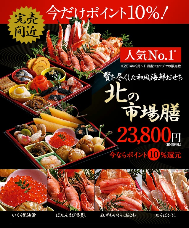 """Japansk nyårsmat är både vacker och god. Dock inget för """"kött-och-potatis""""-folket."""