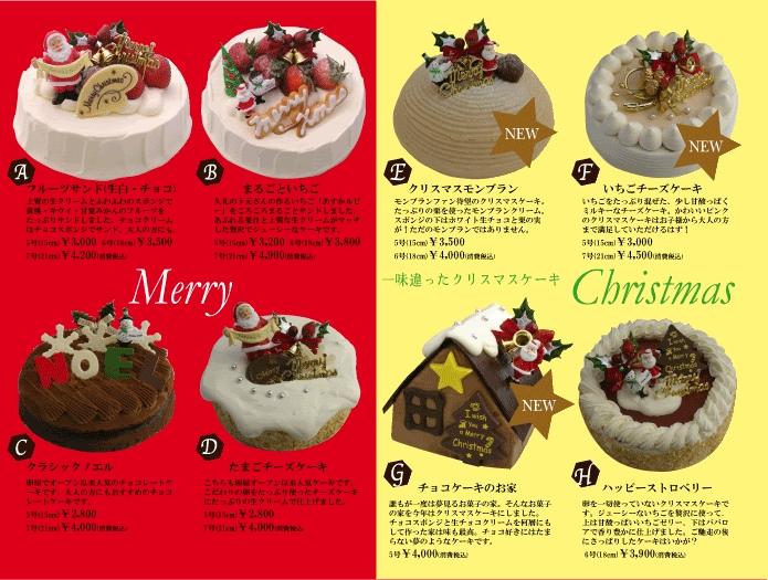 Så här kan det se ut i en postorderkatalog för jultårtor i Japan.