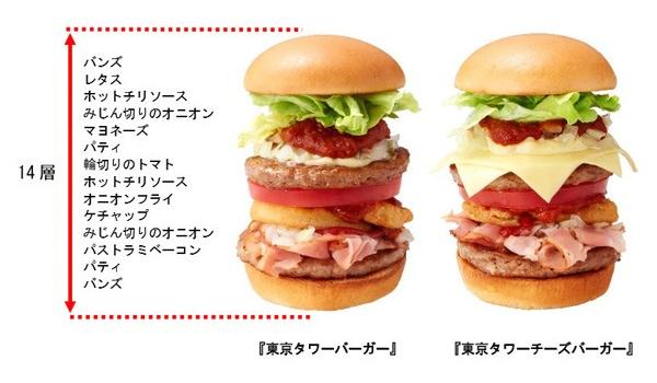 MOS Burger är en av flera japanska snabbmatskedjor som hakar på monsterburgertrenden.