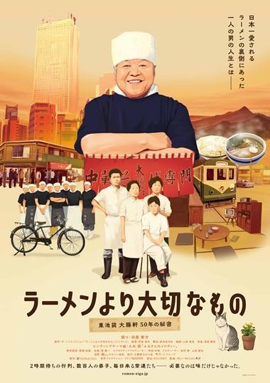 Kazuo Yamagishi; inte bara en suveränkock, utan en suverän människa, har gått bort. Här affischen från filmen om honom från 2013.