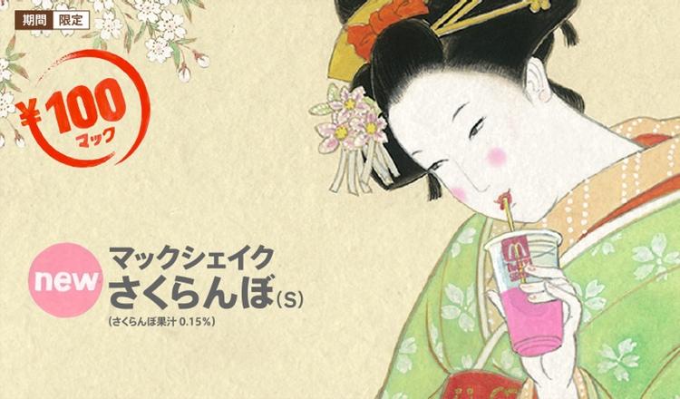 Körsbärs-shake på McDonalds i Japan (0,15 % äkta körsbärssaft)