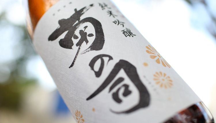Bra sake är gott till japansk mat. Etiketterna kan vara utsökta konstverk, de med.  Foto: Kurand Sake Market