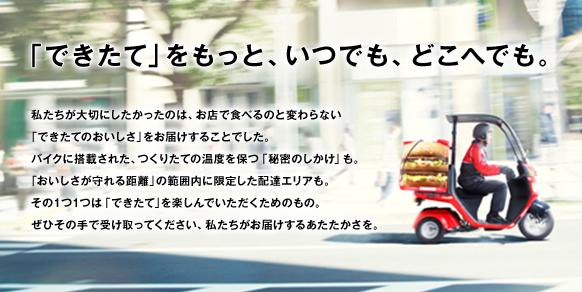 McDonalds med flera moderna snabbmatskedjor i Japan kör också ut mat. Av någon anledning har jag dock aldrig varit frestad att ringa och beställa en Big Mac..