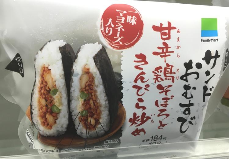 Här har vi en variant på Onigirazu på en lokal närbutik. Här kallas den Sando-omusubi, där sando är en förkortning för sandwich och omusubi är ett annat namn för onigiri. Fyllningen består av kycklingfärs och grönsaker som kokats i soja och mirin.