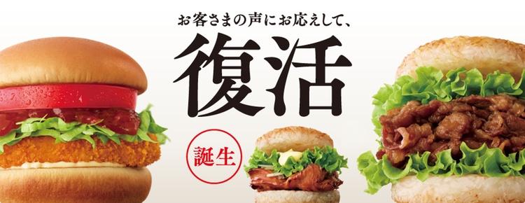 Tre gamla hits som nu hittat åter till menyn på MOS Burger - en japansk kedja som levererat högkvalitativ snabbmat sedan 1972.