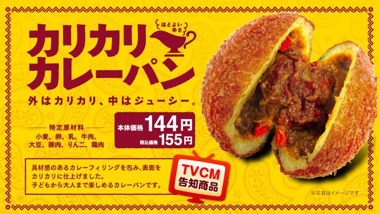 Japanska friterade bröd med curryfyllning -  kare-pan  - är en liten delikatess som mellanmål eller till fikastunden.