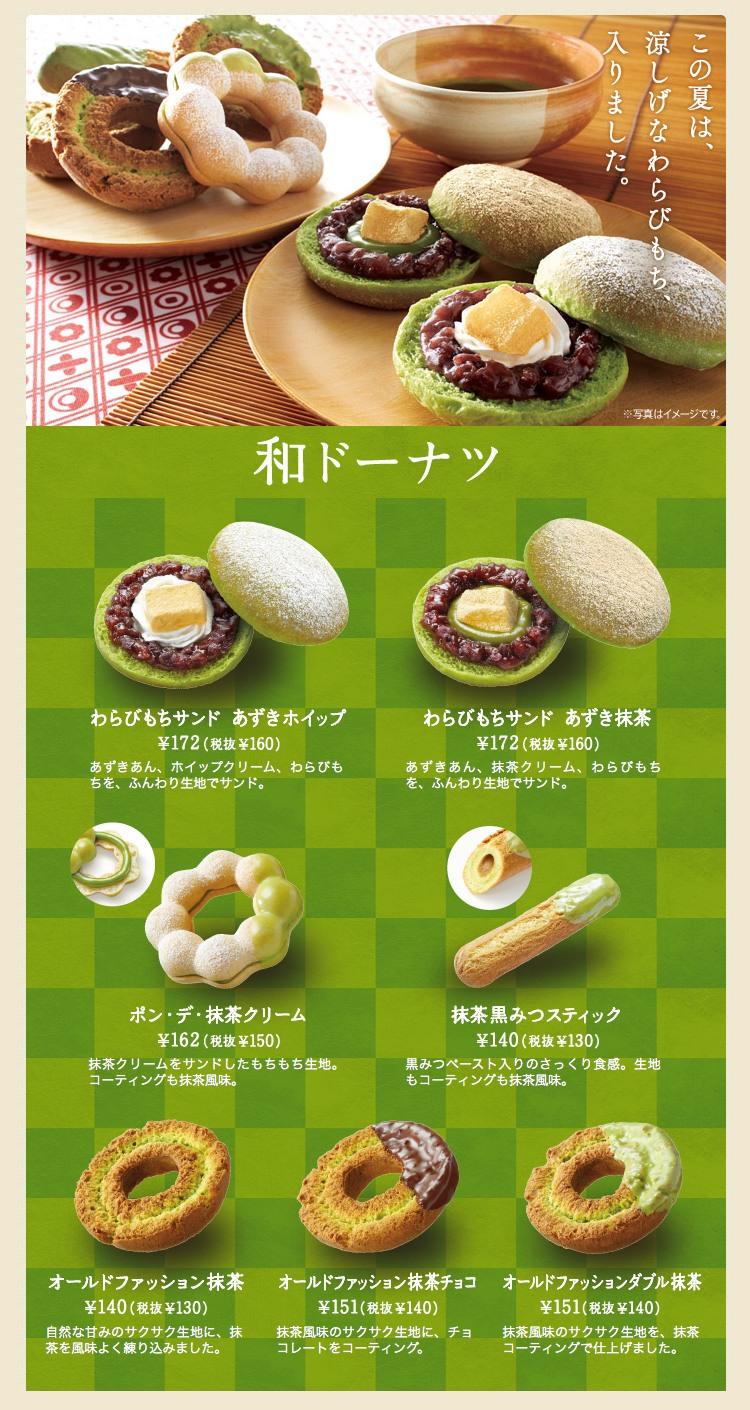 Det gröna teet ingår i väldigt många produkter i Japan - här i munkar från Mr Donuts.  Foto: Mr Donuts