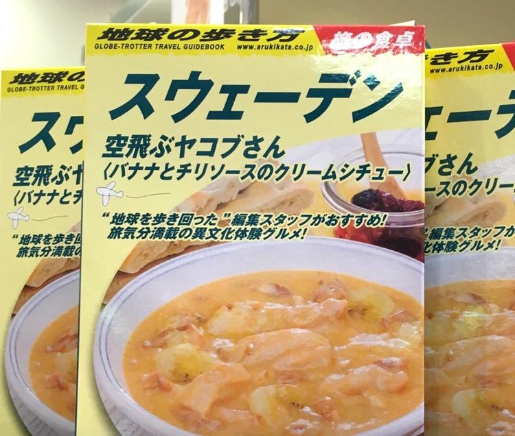 Flygande Jakob - på japanska: Sora tobu Jakob-san.
