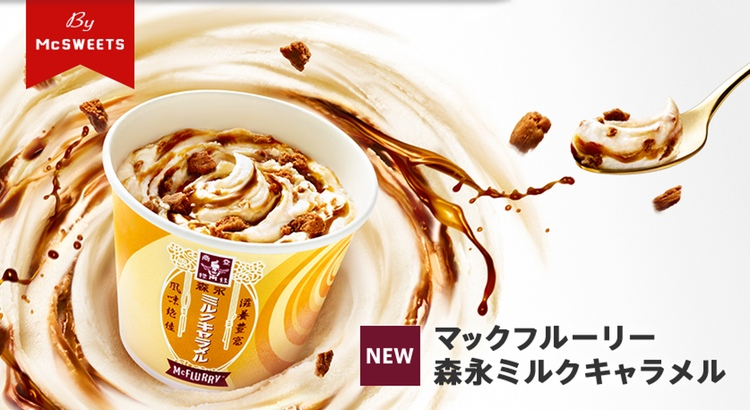 McFlurry Morinaga Milk Caramel - gott för den sockersugne i Japan.  Bild: McDonalds Japan