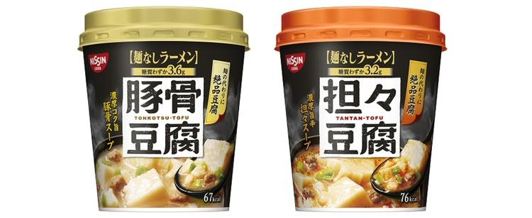 Snabbramen utan ramen - samma smak på soppan men med tofu istället för nudlar.  Foto: Nissin
