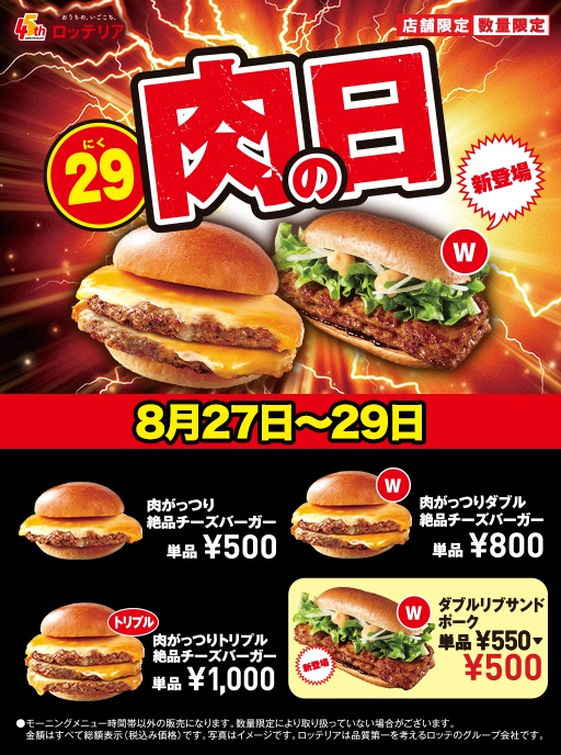 Om du är i närheten av en Lotteria i Japan idag, så kan du hinna få i dig hela dagsbehovet av kalorier för en i sammanhanget rimlig penning.  Bild: Lotteria