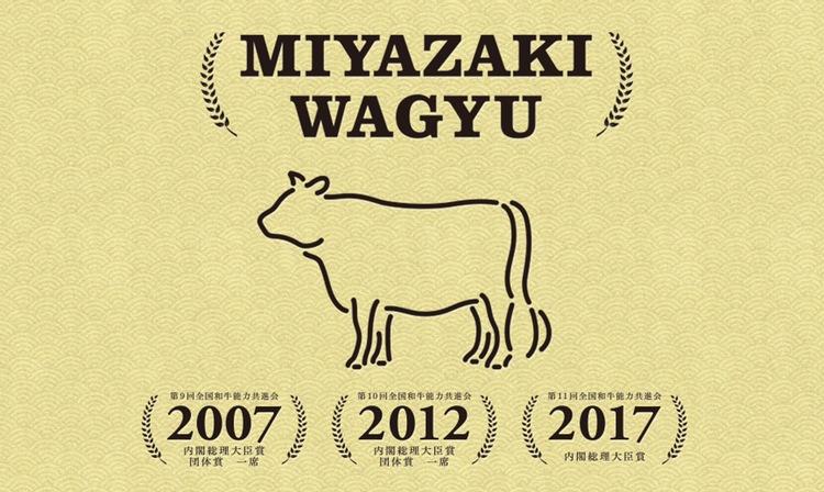 Wagyu från Miyazaki har valts till Japans bästa nötkött tre gånger i rad i de japanska Wagyu-mästerskapen.