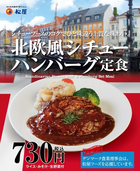 """Trots det """"skandinaviska"""" så serveras denna pannbiff med ris och miso-soppa.  Bild: Matsuya"""