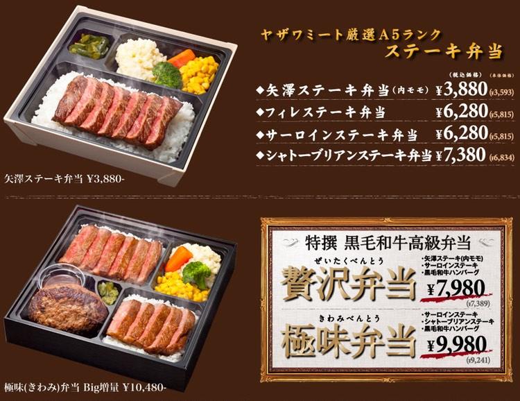 Några bento-lådevarianter från Yazawa Meat, från ca 140 till ca 820 kronor, att köpa och ta med sig på Shinkansen om man vill.