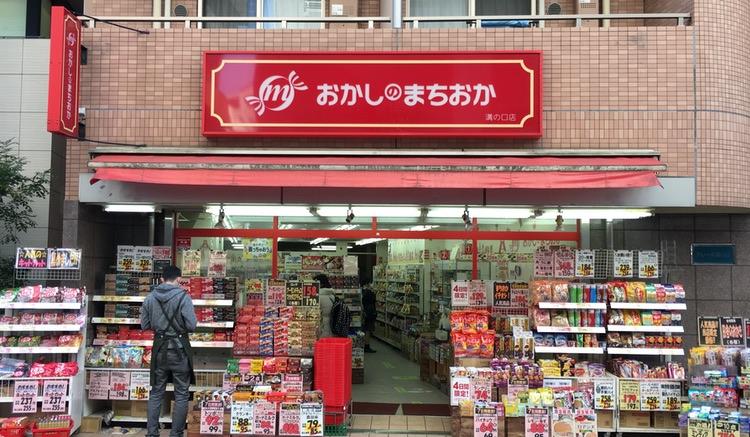 Här vår lokala filial i Okashi no Machioka-kedjan. Ofta välbesökt då även japanerna kan ha ett utpräglat sockersug.