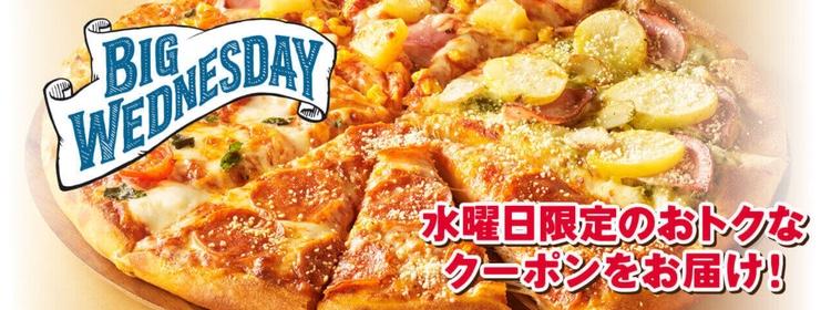 Är du sugen på pizza för en mycket rimlig peng, så är Domino's Pizza rätt ställe - på onsdagar.