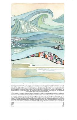 Sea of Love III Ketubah