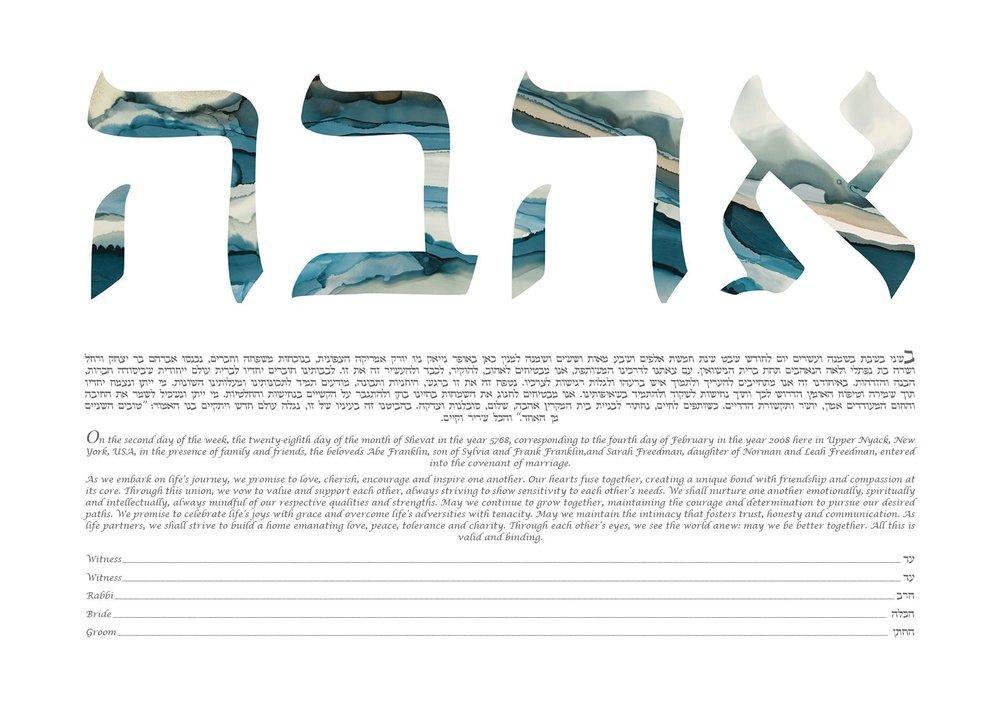 Ahava II Ketubah by Artist Shell Rummel