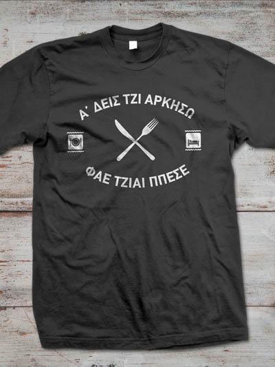 Funny Cyprus T-shirt