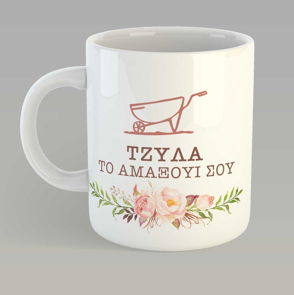 Limited Edition Mug € 11
