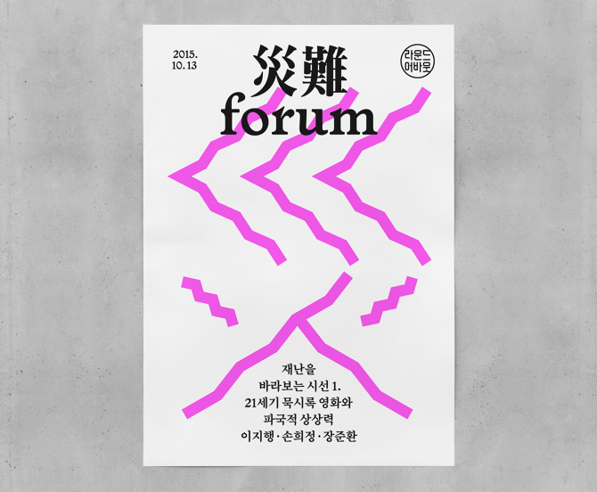 disasterforum_01_web_670.png
