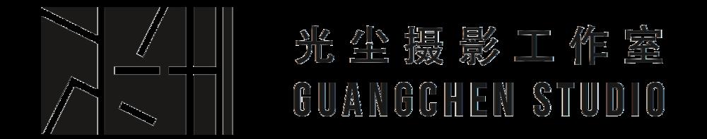 guangchenstudio.png
