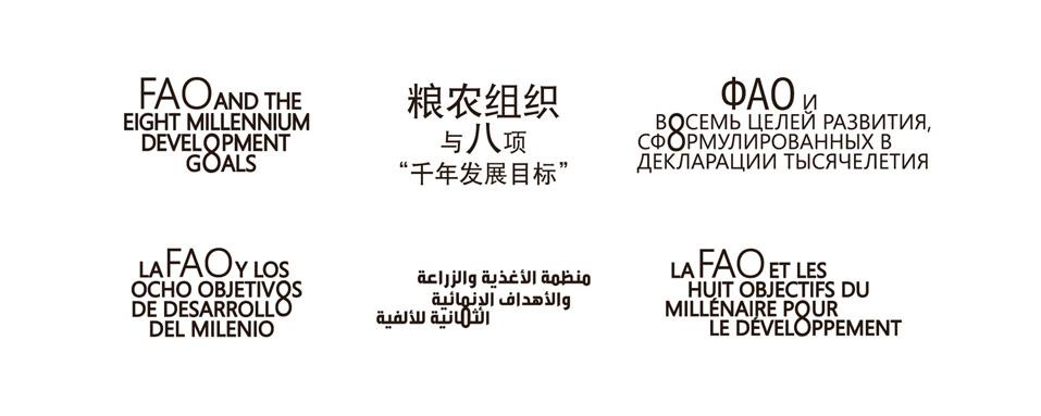 8_Goals_logos.jpg
