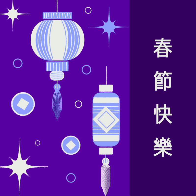 HAPPY lunar NEW YEAR!   FREE SOCIAL MEDIA IMAGE, JUST RIGHT-CLICK AND SAVE AS TO SAVE TO YOUR COMPUTER