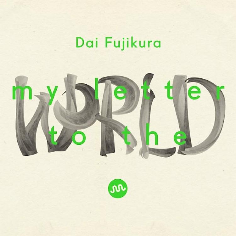 Dai Fujikura:my letter to the world