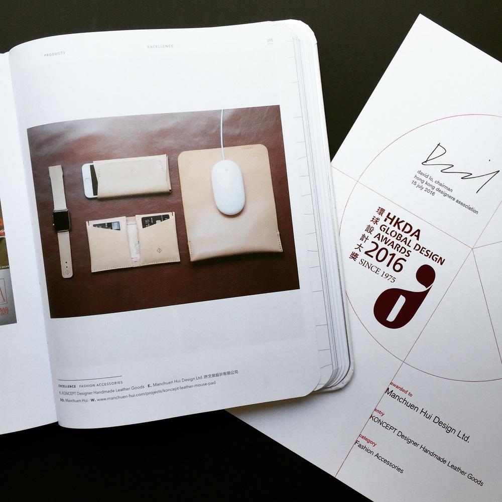 HKDA Global Design Award 2016