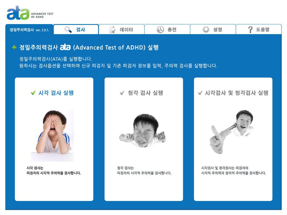 ata_ata testing.jpg