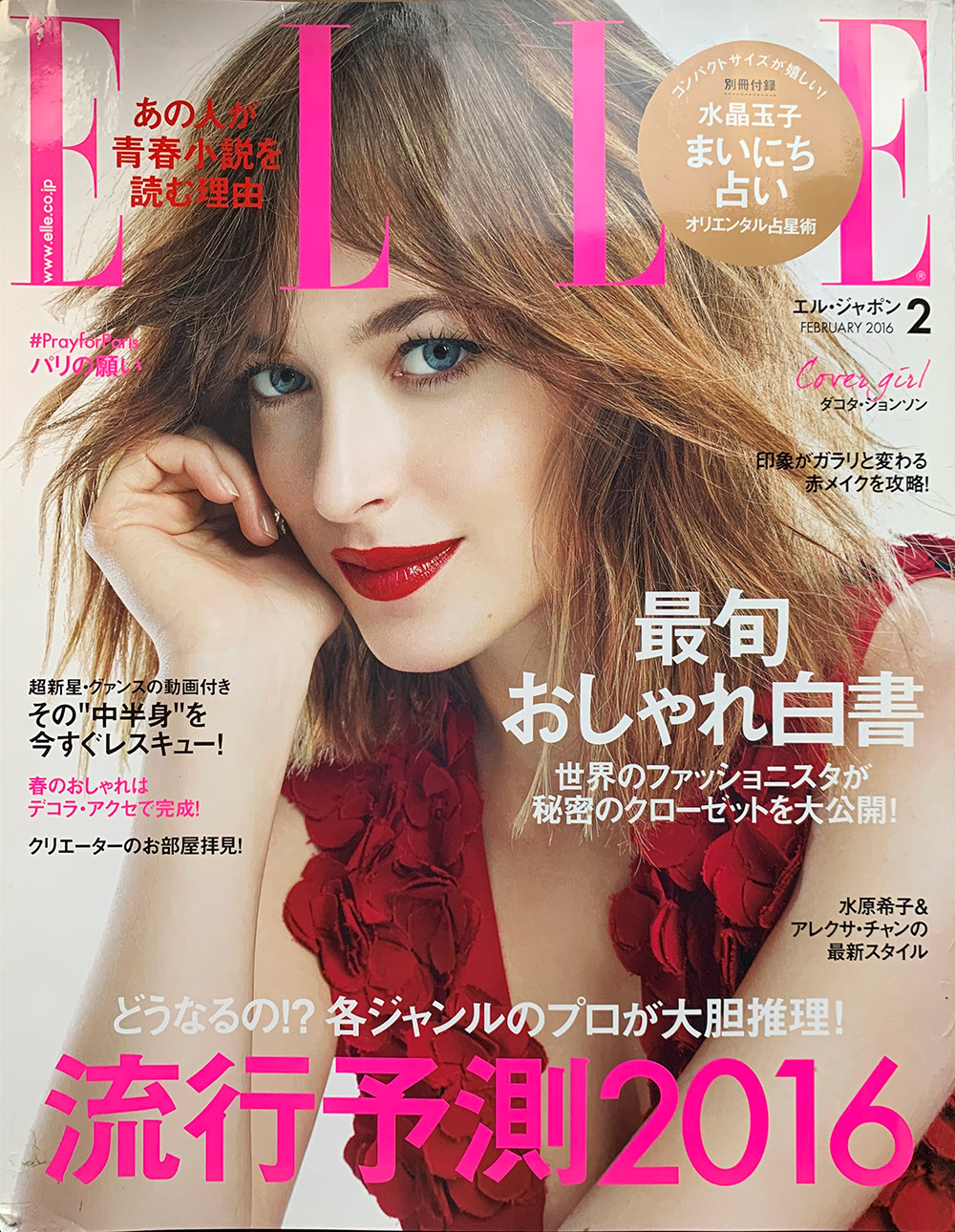Elle Japan February 2016 Feature
