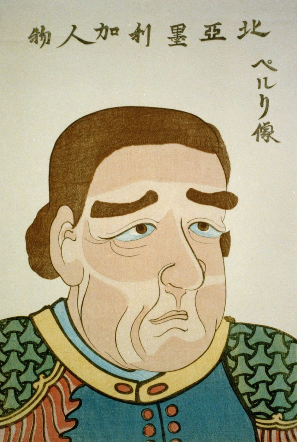 A Japanese woodblock portrait of Commodore Perry c. 1854 ... he wasn't necessarily Japan's favorite guy...