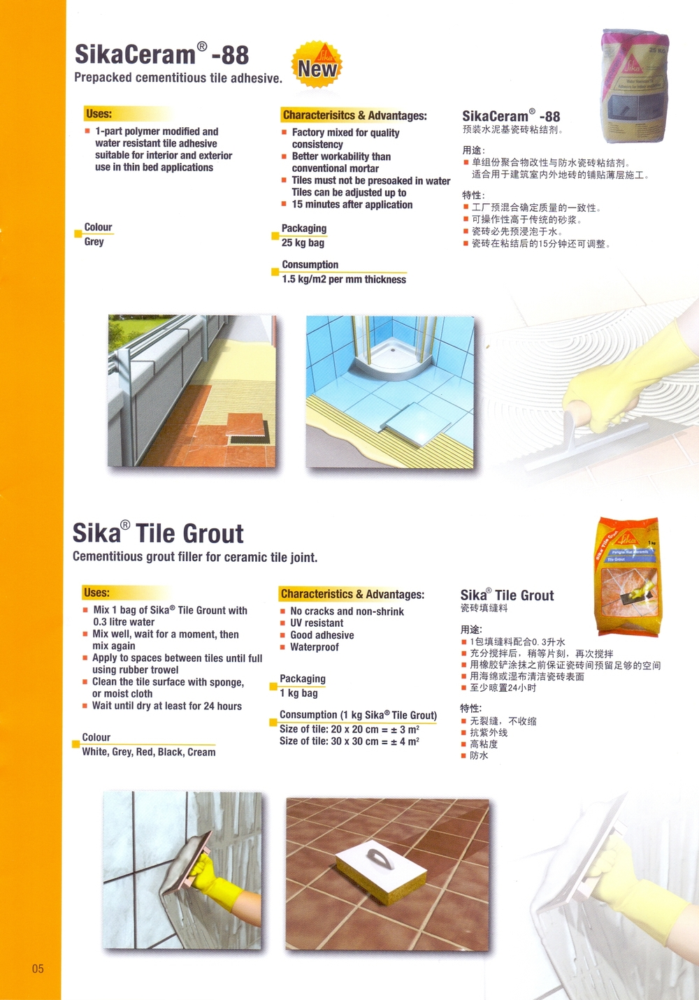 SikaCeram - 88  Sika Tile Grout