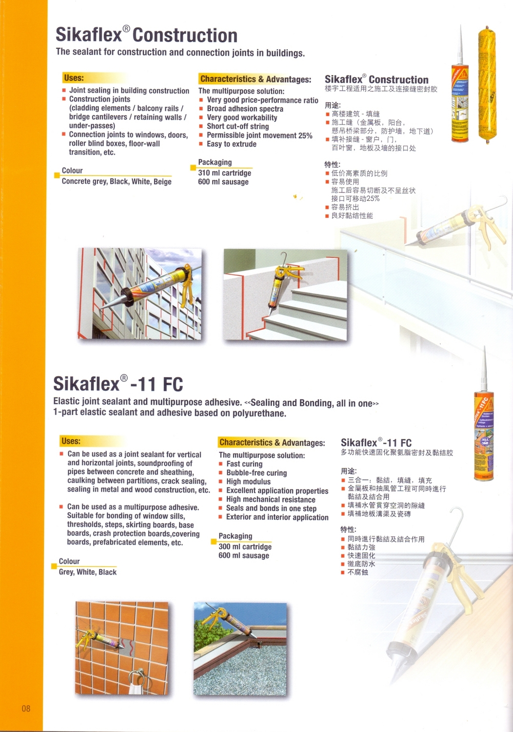 Sikaflex Construction  Sikaflex - 11 FC