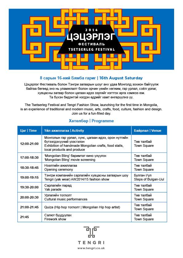 Tengri_Tsetserleg_festival_2014_programme.jpg