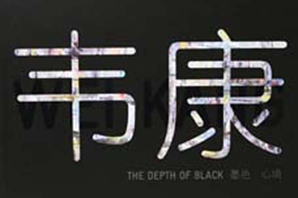 """Wei Kang: The Depth of Black"" Catalogue Essays  By Lu Quan, Senior Curator, Shanghai Art Museum & Jonathan Goodman 2008"