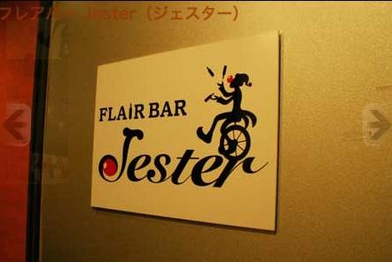 フレアバー Jester >>Profile