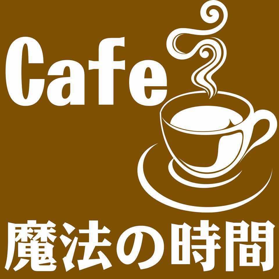 cafe魔法の時間