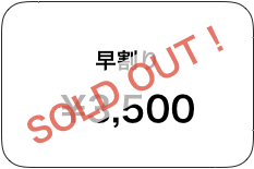 hayawari_sold.png
