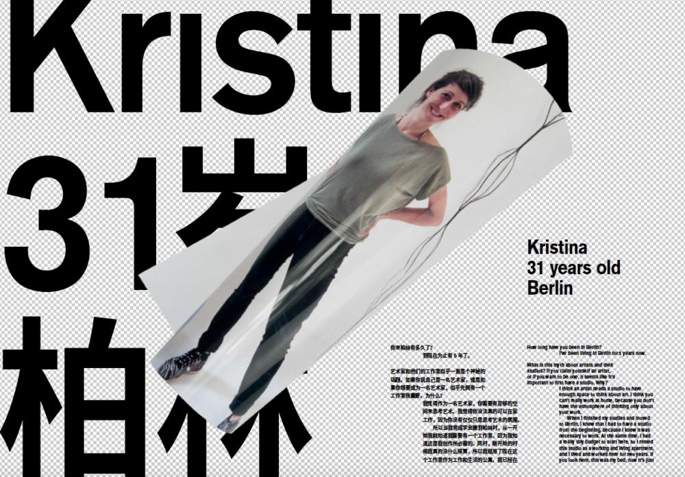 """""""有一件事我非常不喜欢的就是,在德国有很多申请你都需要告诉他们如果你拿到了奖助或驻留之后准备做什么。这对于在过程中创作的艺术家来说是很荒谬的。而且我也不喜欢艺术家通常不能因为做展览而获得酬劳。 - Kristina(柏林)"""