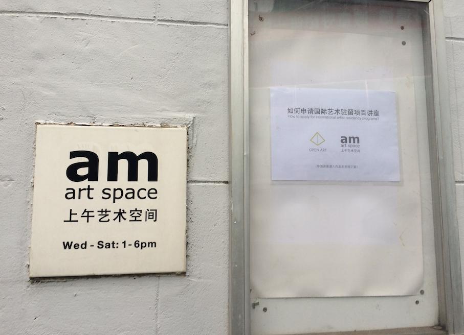 讲座地点在上海上午艺术空间