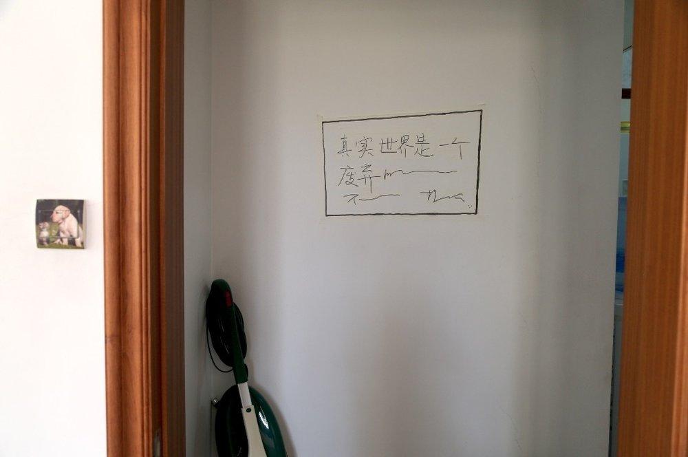 林科《林科诗两首》之一,文字,美纹纸,尺寸可变,2015