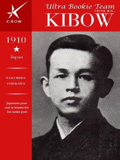 Takuboku Ishikawa_20140919.jpg