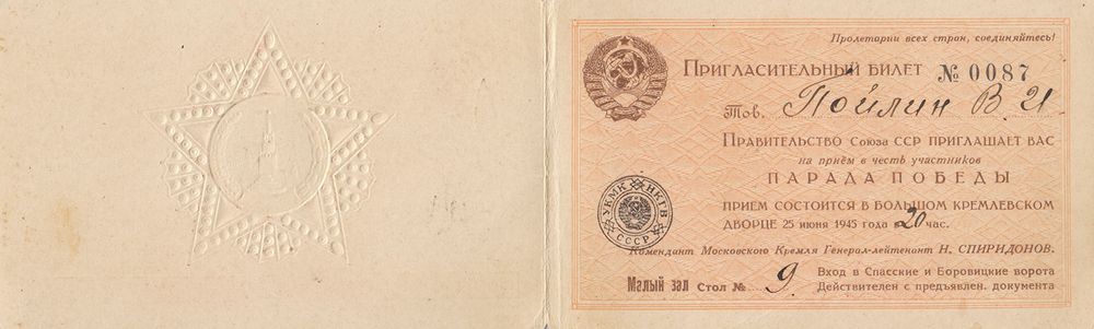 Invitation ticket for Benjamin Isaakovich Polyin to attend the Victory Parade celebration at the Kremlin, on June 25, 1945, at 20:00