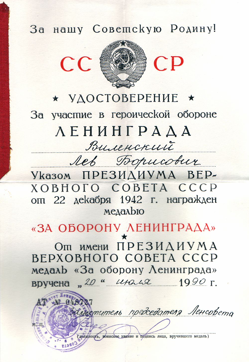 Award certificate, Medal for the Defense of Leningrad
